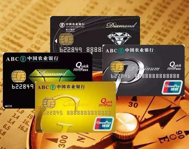 用农业银行卡充�z-._农行私行卡-钻石卡中的钻石卡 - 农业银行讨论区 - 卡