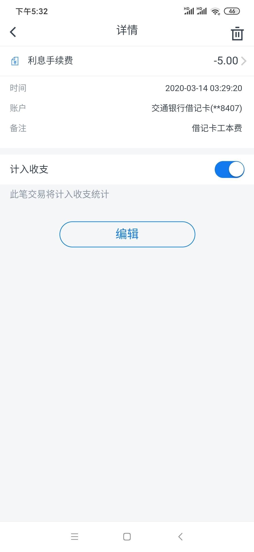 """交通银行个性银行卡""""调调""""(组图)_手机网易网"""