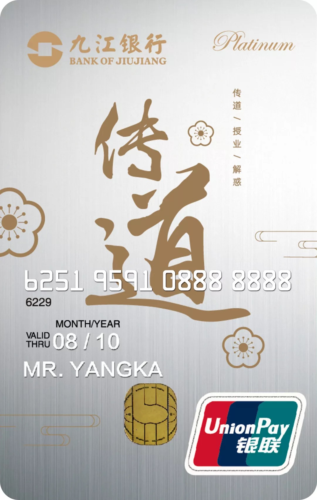 九江银行教师卡.png