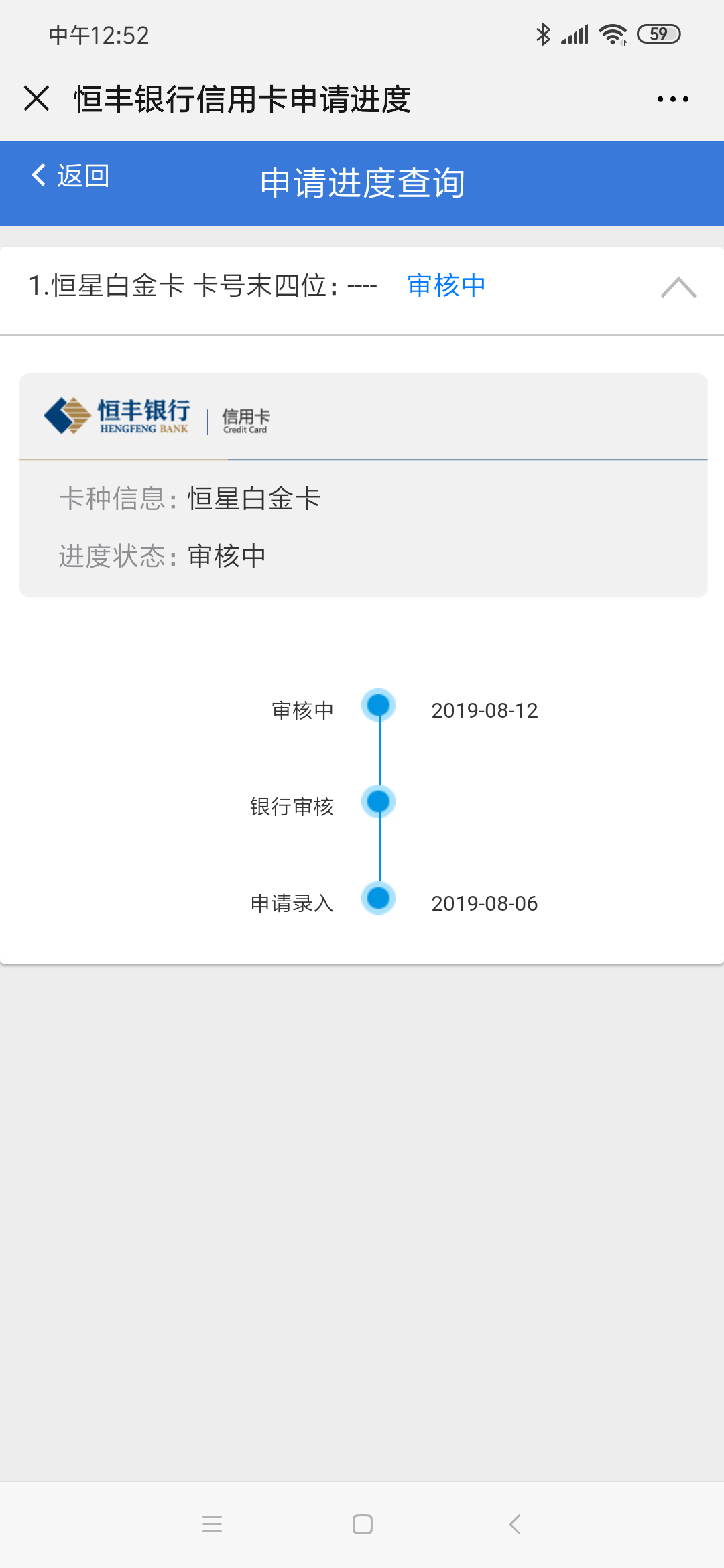 Screenshot_2019-08-12-12-52-20-581_com.tencent.mm.png