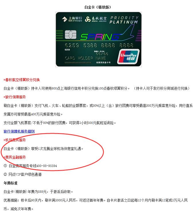 上海银行四大精致白权益对比 上海银行信用卡
