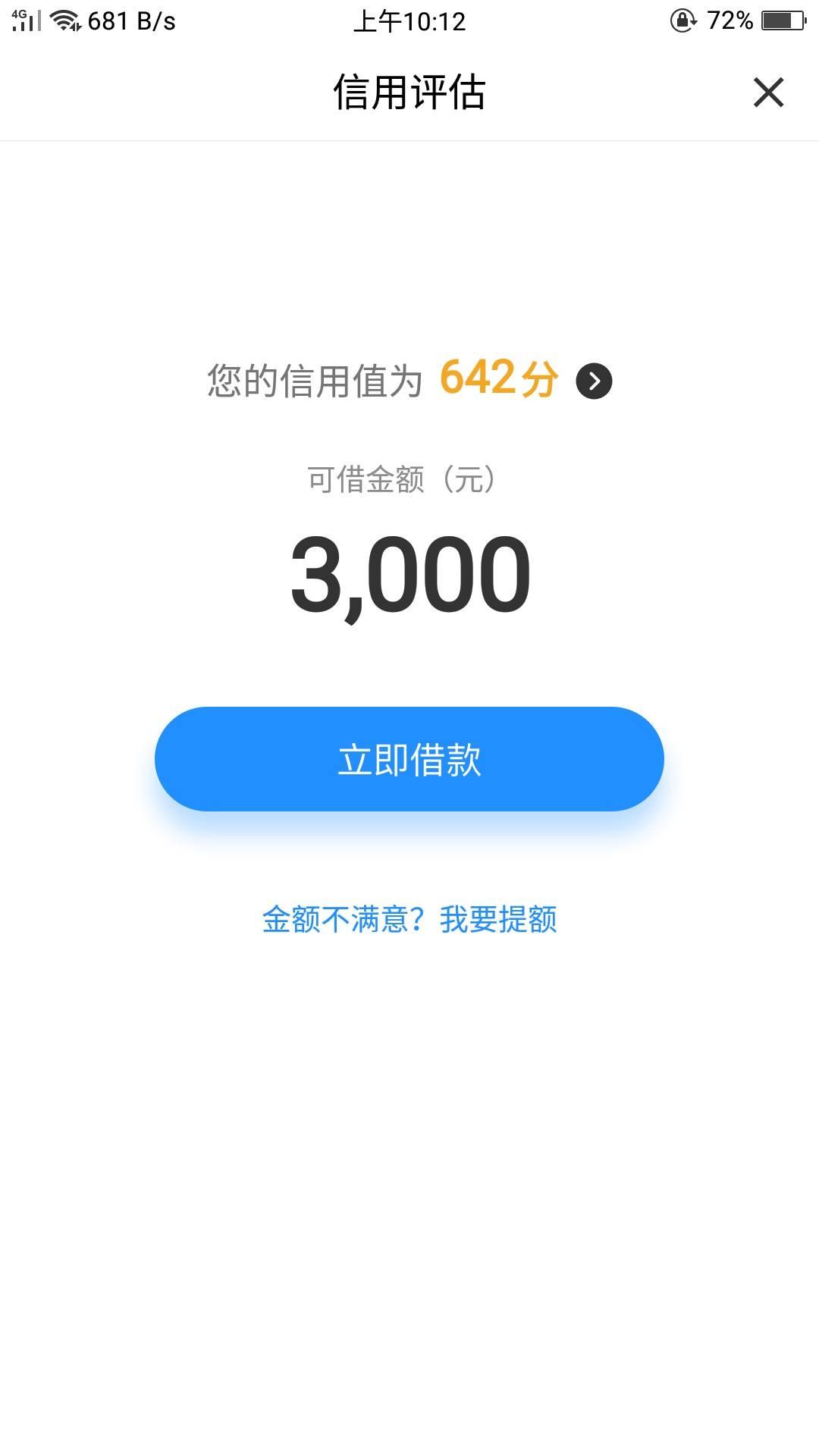 贷 还清提额从1500提到3000