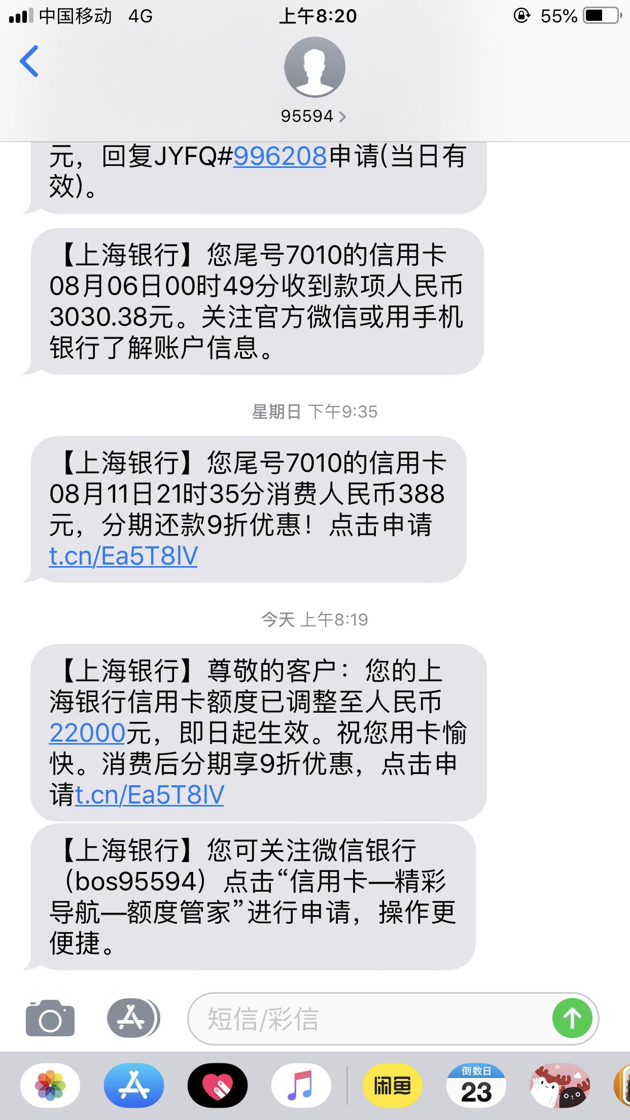 上海还是很稳的百分之20 上海银行信用卡