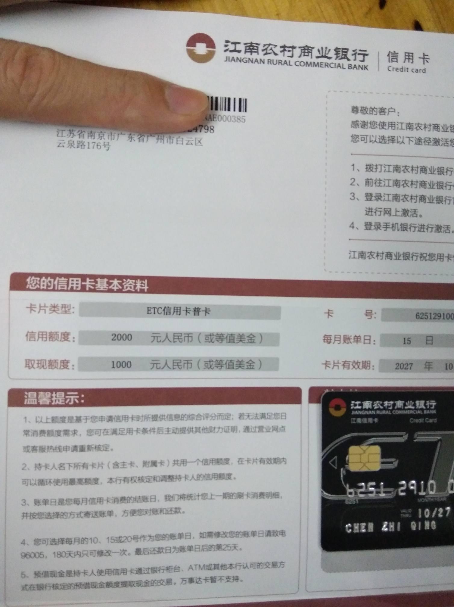 12号申请江南到了 其他银行信用卡
