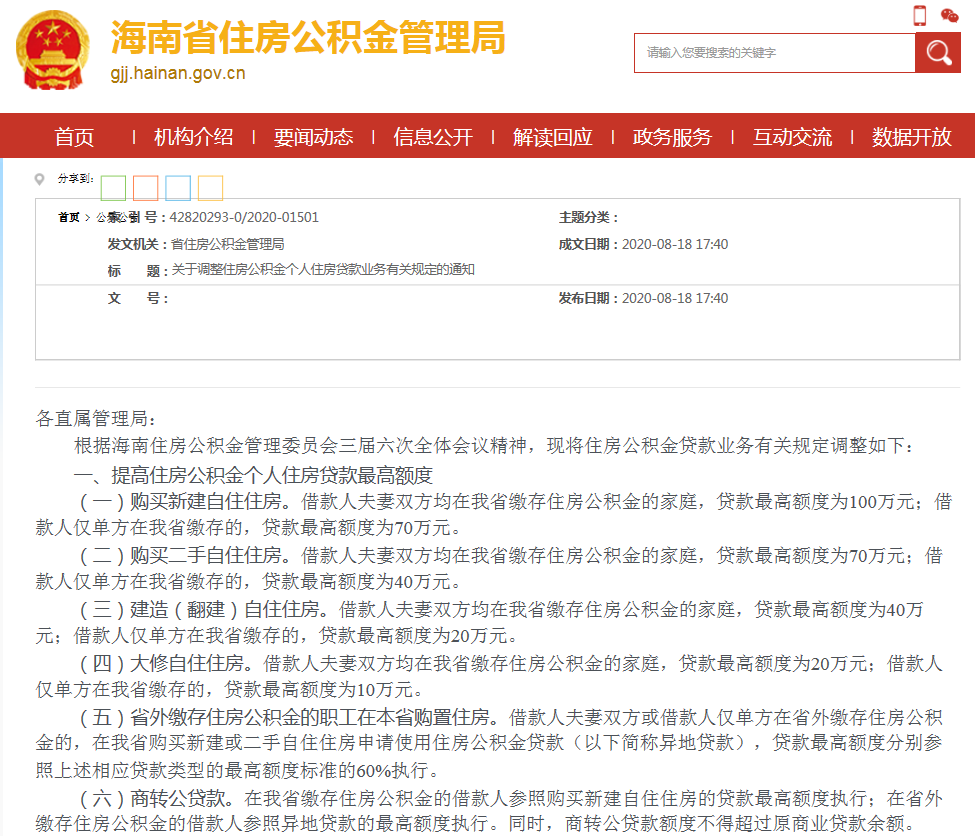 最大能贷一百万!海南省提升公积金住房贷款额