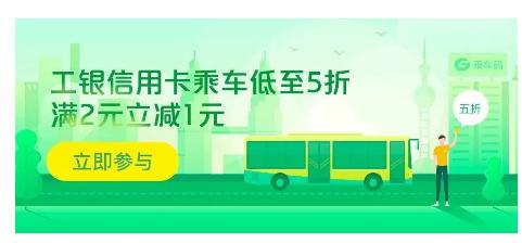 【工行 × 上海】微信支付刷卡乘车,满2元立减1元