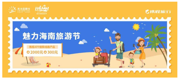 【光大 × 携程】魅力海南旅游节,满2000立减300元