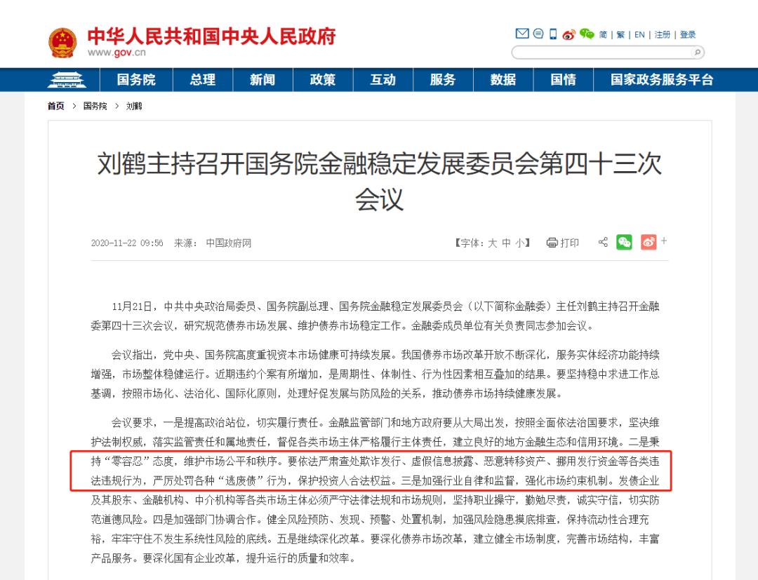 """突发!国务院金融委发布公告:对""""逃废债""""行为零容忍"""