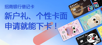 招商银行借记卡申请,新户礼、个性卡面、申请就能下卡!