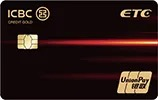 高速通行 加油返现 信用卡