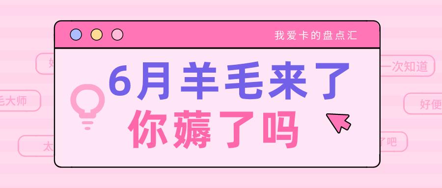 【转发收藏】最全6月信用卡优惠合集!