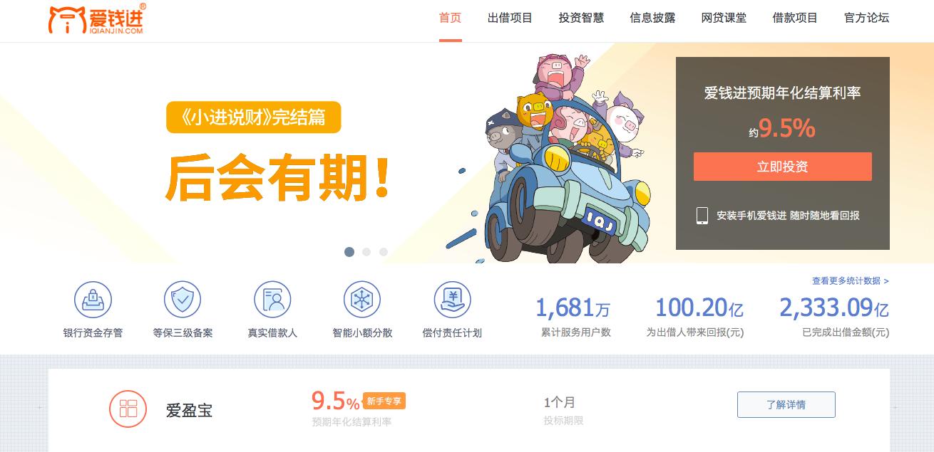 北京市东城区金融办:爱钱进已被警察立案侦查,贷款逾期额度79.39亿人民币