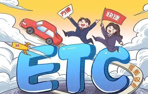 为何金融机构抢着给买车人装ETC?一旦安裝了,这一个人行为一定要留意!
