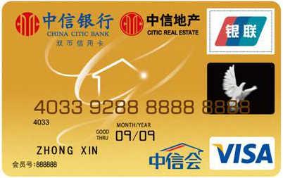 中信银行-黑金卡权益_中信银行银联+VISA信用卡申请_中信银行信用卡在线办理-我爱卡
