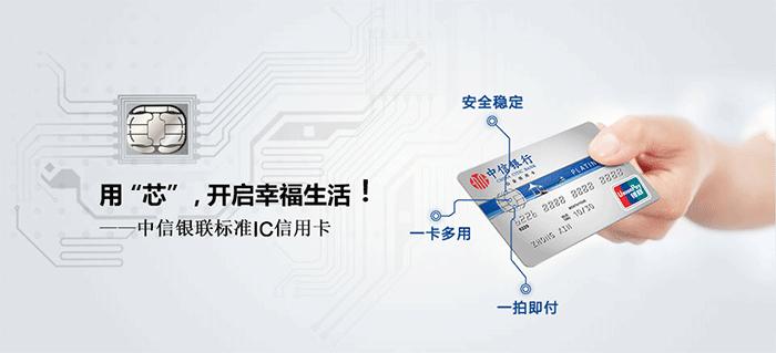 集芯片和磁条于一体的双界面信用卡,支持芯片插卡、磁条刷卡和非接触拍卡三种使用方式。